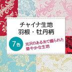 チャイナ生地 羽根・牡丹柄 計16色 赤 ピンク 青 金 銀系 16色 布幅72 50以上10cm単位販売