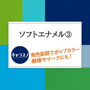 ソフトエナメル 生地 無地 42色 ブルー・グリーン系 全42色 布幅130 50以上10cm単位販売