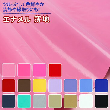 エナメル薄地 生地 無地 18色 白 黒 青 赤 ピンク 紫 緑 黄 茶 金 銀系 全18色 布幅130cm 50cm以上10cm単位販売
