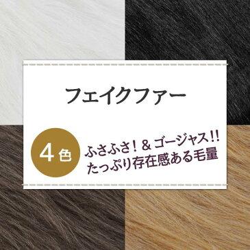フェイクファー 全4色 無地 黒 白 茶系 布幅150cm 50cm以上10cm単位販売