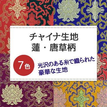 チャイナ生地 生地 蓮・唐草柄 計7色 青 赤 黄 紫系 7色 布幅72 50以上10cm単位販売
