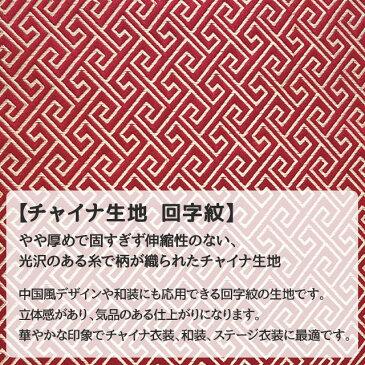 チャイナ生地 生地 回字紋柄 計20色 白 黒 青 赤 ピンク 緑 茶 紫 オレンジ系 20色 布幅72 50以上10cm単位販売