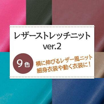 レザーストレッチニットver.2 生地 無地 9色 白 黒 青 赤 ピンク 緑 紫 灰 茶 オレンジ 金 銀系 全9色 布幅140cm 50cm以上10cm単位販売