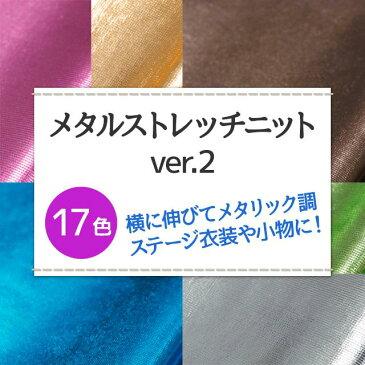 メタルストレッチニットver.2 生地 無地 17色 白 黒 青 赤 ピンク 緑 紫 灰 茶 オレンジ 金 銀系 全17色 布幅140cm 50cm以上10cm単位販売