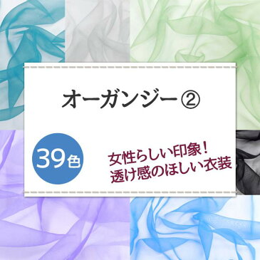オーガンジー 生地 無地 全39色 白 黒 青 緑 紫系 20色 布幅145cm 50cm以上10cm単位販売