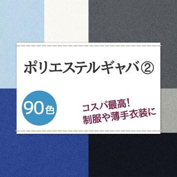 コスプレ 制服に ポリエステルギャバ 生地 無地 全90色 白 黒 青系 20色 布幅150cm 50cm以上10cm単位販売