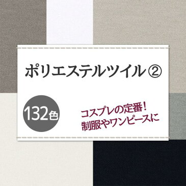 制服 コスプレに ポリエステルツイル 生地 無地 全132色 白 黒系 19色 布幅150cm 50cm以上10cm単位販売