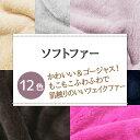 ソフトファー 生地 無地 計12色 白 黒 青 赤 ピンク ...