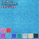 スポンジラメ 9色 無地黒 青 赤 ピンク 緑 紫 金 銀系 全9色 布幅105 50以上10cm単位販売