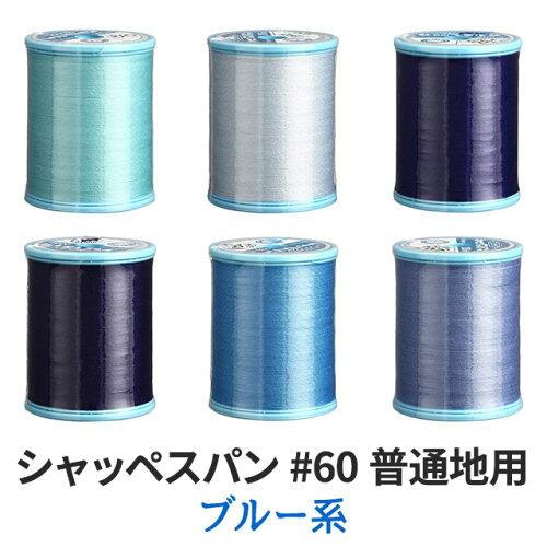 ミシン糸 シャッペスパン#60 カラーno.92