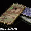 迷彩 iPhone6s, 6 iPhoneSE iPhone5s,5 スマホケース カバー バンパーフレーム アルミフレーム……