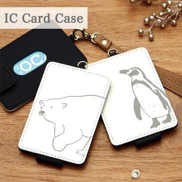 パスケース シロクマ さん ペンギン さん | ストラップ 定期入れ ICカード ケース ストラップ レディース 通勤 通学 雑貨 シロクマ ペンギン アニマル 動物かわいい おしゃれ