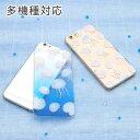 iPhoneX iPhone7ケース iPhone7 Plus ケース 多機種対応 スマホケース くらげ| クリアケース アイフォン7 iPhone6 iPhone SE Xperia かわいい おし