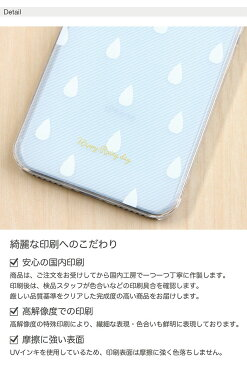 rainy day 多機種 クリアハードケース iPhone X iPhone7 紫陽花 Xperia XZ1 Galaxy AQUOS スマホケース多機種 ブルー 青 水色 iphoneケース スマートフォン ハードケース ハード ケース クリア 夏 梅雨 しずく ゆるかわ