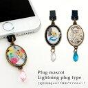 ディズニー 不思議の国のアリス Lightning専用 プラグアクセサリー iPhone6s iPhoneSE iPod touch スマートフォン キャラクターグッズ マスコット レディース アイフォン チャーム 大人かわいい