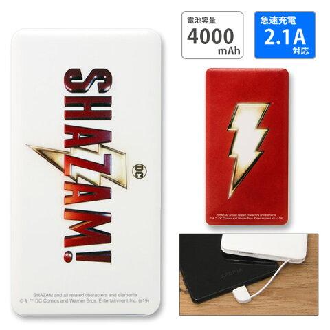 【PSE適合品】シャザム! 急速充電 USB出力 リチウムイオンポリマー充電器 2.1A 4000mAh ロゴ マーク DC アメコミ ヒーロー SHAZAM キャラクター グッズ モバイルバッテリー microUSBケーブル付属 iPhone Android LEDランプ
