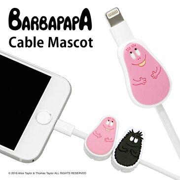 バーバパパ ケーブルマスコット 純正Lightningケーブル専用 バーバモジャ BARBAPAPA キャラクター ケーブルカバー 断線防止 iPhone iPod iPad アイフォン ライトニングケーブル 保護 充電コードカバー 黒 ブラック オシャレ 可愛い ピンク