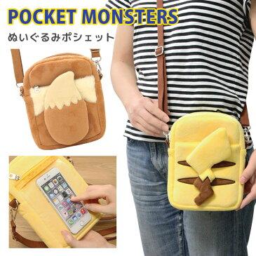 ピカチュウ イーブイ ぬいぐるみポシェット 鞄 スマートフォンのタッチ操作が可能 ボア素材バッグ マチ付き ポケットモンスター