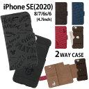 ディズニー iPhone SE 第2世代 iPhone8 iPhone7 2wayケース 手帳型ケース ハードケース フリッ……
