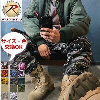 ロスコROTHCO6ポケットカーゴパンツ迷彩シリーズバトルドレスユニフォームカモフラージュ【02P03Dec16】