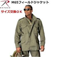 マニア必見!米国軍が認めたロスコM-65フィールドジャケット【エンタメ1113_2】