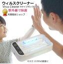 紫外線ライト【ウィルスクリーナー Aタイプ ボックス型】マス