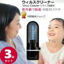 30%OFFクーポン配布中!紫外線ライト3台セット【ウィルス