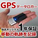 超軽量、小型!GPSデータロガーGPSロガー【簡易日本語説明書付き】【あ楽対応】 GPS追跡