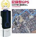 【マラソン全品PT5倍↑】GPSデータロガー【SIM不要 通信費用なし】 GPSロガー ログを記録 簡単 小型【送...
