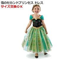 アナと雪の女王風エルサタイプドレス【あす楽対応】