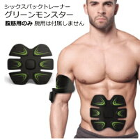 ジワジワくる!腹筋製造マシンシックスパックトレ−ナーグリーンモンスター腹筋用1個