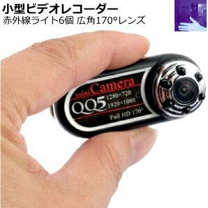 広角レンズ170°小型ビデオレコーダー 赤外線ライト付き  録画・録音 HD11280×720P  防犯カメラ  【箱なし】
