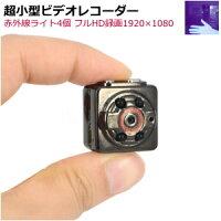 超小型赤外線ライト付きビデオレコーダー録画・録音フルHD1920×1080Pスパイカメラ【メール便送料無料】【P01Jul16】