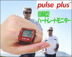 マスコミで話題沸騰!より強く、より速くなるための心拍トレーニングに最適!指輪型の心拍計「...