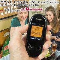 小型AI翻訳機ポケットトランスレイターWIFIテザリング72言語【返品可】【送料無料】【会議】【旅行】【小売業】【レストラン】【居酒屋】【敬老の日】