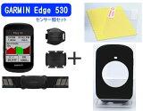 保護フィルム ケース 付 Edge530 エッジ530 センサー類付 ガーミン GARMIN GPSサイクル コンピューター サイコン ロード サイクリング