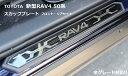 コリンズプラス トヨタ (TOYOTA) 新型 RAV4 50系 スカッフプ...