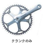 【代引無料】シマノ IFC7710D FC-7710 DURA-ACE クランク 172.5mm チェーンリング無し TRACK NJSタイプ [IFC7710D]
