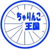 ちゃりんこ王国楽天市場店
