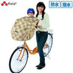 川住製作所自転車チャイルドカバーLサイズ
