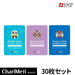SNP面白マスクパック1枚/7種類から選べる/オペラシートマスク3種類/アニマルシートマスク4種類/フェイスマスク/シートマスク/韓国コスメ(メール便)
