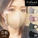 フリルマスク 5枚入り 春夏 マスク 接触冷感 かわいい おしゃれ へこまない 洗えるマスク 息がしやすい 繰り返し 使える フリル 可愛い 上品 清涼 紫外線 3D 立体型 伸縮 大人用 大人 女性 用 送料無料