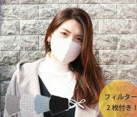 マスク おしゃれ 洗える ファッション マスク チェック柄 フィルター付き