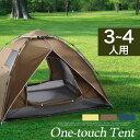 ワンタッチテント 簡単 組み立て テント 軽量 3人用テント...