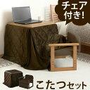 こたつ 継ぎ足 テーブル 木製 チェア セット 肘掛 椅子 ...