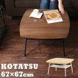 こたつ センターテーブル ローテーブル アイアン 棚 こたつテーブル 正方形 家具調 テーブル 67 幅 木製 机 送料無料 デスク ダイニング リビングテーブル ロータイプ 座卓テーブル コーヒーテーブル ミニこたつ 棚付き モダン 北欧 おしゃれ