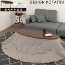 こたつ 楕円形 約 120cm 丸型 こたつテーブル ナチュ...