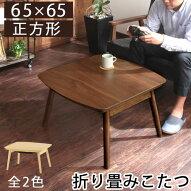 テーブル・こたつ・ローテーブル・座卓テーブル・センターテーブル・リビングテーブル・コタツ・机・ちゃぶ台・デスク・家具調こたつ