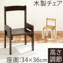木製 チェアー 椅子 高さ調節 ダイニングチェアー 天然木チェア いす イス 背もたれ デスクチェア 送料無料 ミニチェア ローチェア ハイチェア 学習椅子 PCチェア パソコンチェアー こどもイス チェア 小さい 家具 シンプル おしゃれ