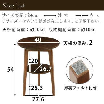 コーヒーテーブル 丸 小型 テーブル ローテーブル ラウンドテーブル 丸型 木製 天然木 机 ベッド サイドテーブル 丸テーブル 送料無料 ナイトテーブル 飾り台 おしゃれ 北欧 円形 小さい ソファー ウォールナット ナチュラル リビング